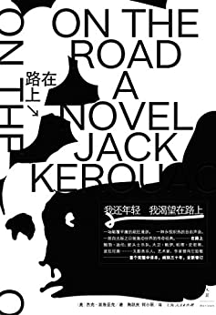 """""""在路上【文景版。一场颠覆平庸的疏狂漫游,一种永恒炽热的自由声音,一部自出版之日就轰动世界的传奇经典;鲍勃·迪伦、披头士乐队、大卫·鲍伊、帕蒂·史密斯、波拉尼奥……无数音乐人、艺术家、作家曾向它致敬】"""",作者:[杰克·凯鲁亚克(Jack Kerouac), 陶跃庆, 何小丽]"""