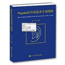 Nagata法耳再造术手术图谱(精)