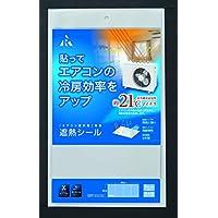 Arl 空调相关商品 白色 宽20×纵深32cm(外部尺寸) 室外用隔热贴 SN-SO2 4个一套