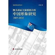 澳大利亚主流报纸中的中国形象研究