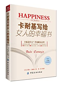 """""""卡耐基写给女人的幸福书(第3版)"""",作者:[卡耐基(Carnegie,D)]"""