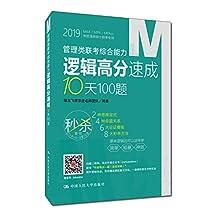 管理类联考综合能力逻辑高分速成10天100题 (高校马克思主义理论教学与研究文库)