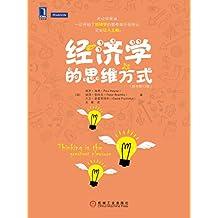 经济学的思维方式(原书第13版) (悦读经济学)