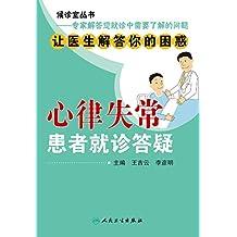 《候诊室丛书--专家解答您就诊中需要了解的问题》--《心律失常患者就诊答疑》