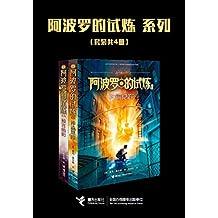 """阿波罗的试炼系列(""""波西·杰克逊系列""""最新续集,现象级经典奇幻图书)(套装共2册)"""