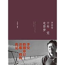 十年一觉电影梦:李安传(2013奥斯卡最佳导演自传,李安唯一授权)