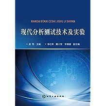 现代分析测试技术及实验