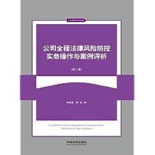 公司全程法律风险防控实务操作与案例评析(第二版)