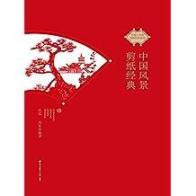 中国风景剪纸经典