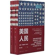 美国人民:创建一个国家和一种社会(第8版)(套装上下册)