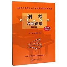 (2018版) 上海音乐学院社会艺术水平考级曲集系列:钢琴考级曲集(附光盘)