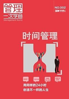 """""""时间管理 (蓝狮子经理人 2)"""",作者:[杭州蓝狮子文化创意有限公司]"""