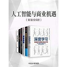 人工智能与商业机遇(套装共6册)(数字化和人工智能的时代,商业资本的运营法则正在发生巧妙的变化)