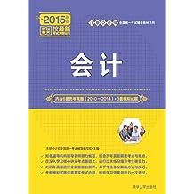 (2015年) 注册会计师全国统一考试辅导教材系列:会计