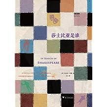 莎士比亚是谁 【BBC经典文化纪录片配套著作,知名导演迈克尔·伍德以生动有趣并充满立体感的文字为你还原莎士比亚的真实形象】