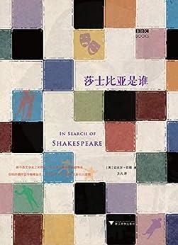 """""""莎士比亚是谁 【BBC经典文化纪录片配套著作,知名导演迈克尔·伍德以生动有趣并充满立体感的文字为你还原莎士比亚的真实形象】"""",作者:[迈克尔·伍德]"""