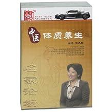 中医体质养生(6CD)