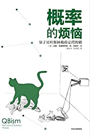 概率的煩惱:量子貝葉斯拯救薛定諤的貓(量子理論界的大咖和重量級期刊隆重推薦)
