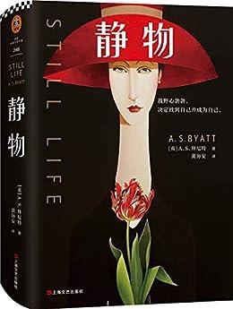 """""""静物(追求独立的女性不可不读!我野心勃勃,决定找到自己并成为自己。)(读客外国小说文库)"""",作者:[A.S.拜厄特]"""