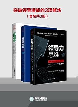 """""""突破领导潜能的3项修炼(套装共3册)"""",作者:[比尔·特雷热, 珍妮弗·加维·伯格, 基斯·约翰斯顿, 金·卡梅隆]"""