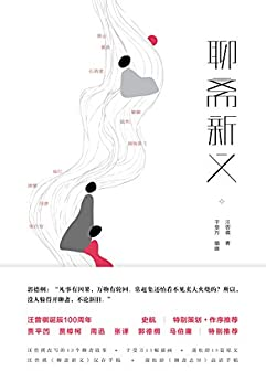 """""""聊齋新義"""",作者:[汪曾祺]"""
