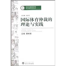 国际体育仲裁的理论与实践 (奥运会与国际体育争端解决机制研究系列丛书)