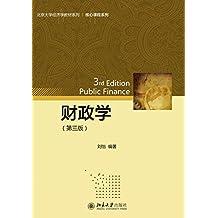财政学(第三版) (北京大学经济学教材系列)