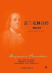 富蘭克林自傳: 權威珍藏版,華盛頓與卡耐基推崇的成功楷模,75%的世界500強企業領袖深受此書影響!