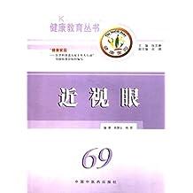 近视眼 (健康教育丛书)
