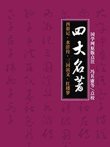 Kindle电子书 四大名著:西游记·水浒传·三国演义·红楼梦(国学网原版点注)