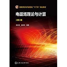 电磁场理论与计算(第二版)