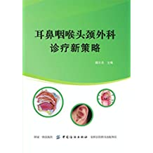 耳鼻咽喉头颈外科诊疗新策略