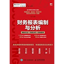 财务报表编制与分析:编制方法+深度分析+经典案例