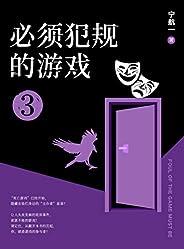 必须犯规的游戏3(南派三叔盛赞!14个小说家,14天,14个恐怖的故事,文字里的修罗场,死亡游戏已经开始,等你入局。)