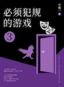 """""""必须犯规的游戏3(南派三叔盛赞!14个小说家,14天,14个恐怖的故事,文字里的修罗场,死亡游戏已经开始,等你入局。)"""",作者:[宁航一]"""