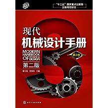 现代机械设计手册.第3卷(第二版)