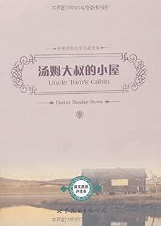 世界经典文学名著文库:汤姆大叔的小屋(英文原版评注本) (English Edition)
