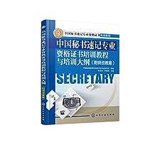 中国秘书速记专业资格证书培训教程与培训大纳(附师资教案)