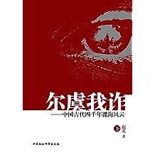 尔虞我诈:中国古代四千年谍海风云(下)(研究中国古代谋略的百科全书)