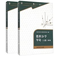 微积分学导论 上下全2册 第2版 中国科学技术大学数学科学学院