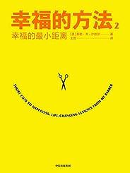 幸福的方法. 2——幸福的最小距離(《幸福的方法》作者沙哈爾全新作品,40個幸福秘訣)