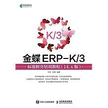 金蝶ERP-K/3标准财务培训教程(14.x版)(异步图书)