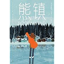 熊镇【瑞典小说之王弗雷德里克·巴克曼《一个叫欧维的男人决定去死》《外婆的道歉信》《清单人生》之后超越式里程碑新作。】