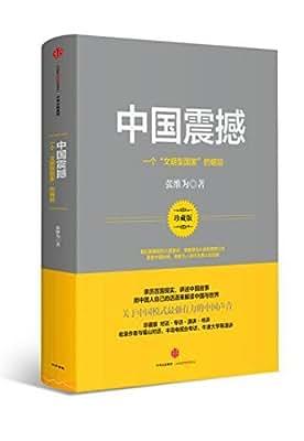 中国震撼.pdf