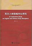英汉人体隐喻对比研究