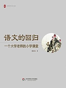 """""""语文的回归 (大夏书系)"""",作者:[陈国安]"""
