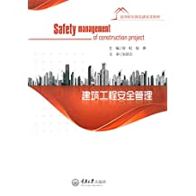 建筑工程安全管理