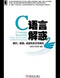 C语言解惑:指针、数组、函数和多文件编程
