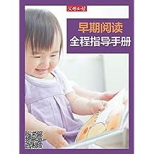 《父母必读》养育系列专题:早期阅读全程指导手册