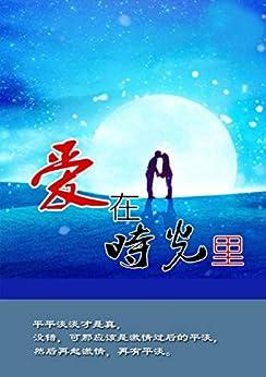 """""""爱在时光里"""",作者:[刘烨]"""